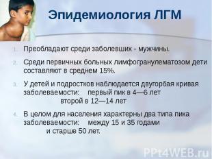 Эпидемиология ЛГМ Преобладают среди заболевших - мужчины. Среди первичных больны