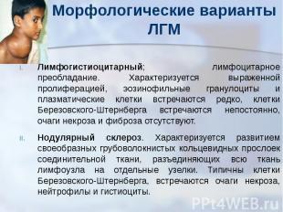 Морфологические варианты ЛГМ Лимфогистиоцитарный; лимфоцитарное преобладание. Ха
