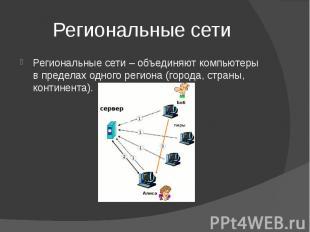 Региональные сети Региональные сети – объединяют компьютеры в пределах одного ре