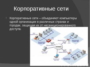 Корпоративные сети Корпоративные сети – объединяют компьютеры одной организации
