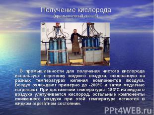 В промышленности для получения чистого кислорода используют перегонку жидкого во