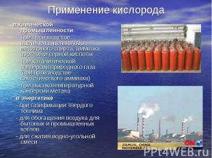 в химической промышленности в химической промышленности - при