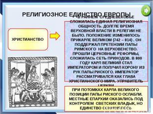 РЕЛИГИОЗНОЕ ЕДИНСТВО ЕВРОПЫ