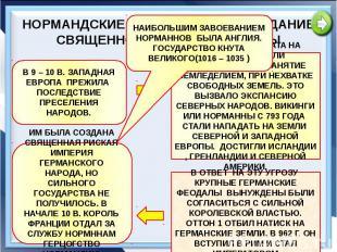 НОРМАНДСКИЕ ЗАВОЕВАНИЯ И СОЗДАНИЕ СВЯЩЕННОЙ РИМСКОЙ ЕВРОПЫ