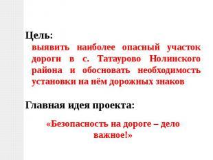 Цель:выявить наиболее опасный участок дороги в с. Татаурово Нолинского района и