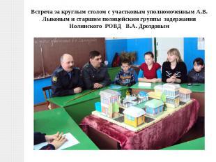 Встреча за круглым столом с участковым уполномоченным А.В. Лыковым и старшим пол