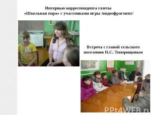 Встреча с главой сельского поселения Н.С. Топорищевым