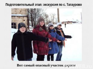 Подготовительный этап: экскурсия по с. Татаурово