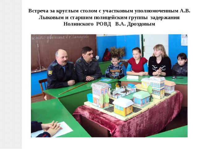 Встреча за круглым столом с участковым уполномоченным А.В. Лыковым и старшим полицейским группы задержания Нолинского РОВД В.А. Дроздовым