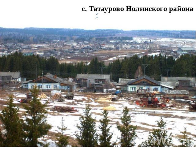 с. Татаурово Нолинского района
