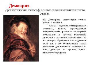 Древнегреческий философ, основоположник атомистического учения.