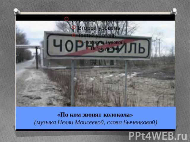 «По ком звонят колокола» (музыка Нелли Моисеевой, слова Быченковой)
