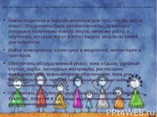 Мы изучили российский и зарубежный опыт обучения особых детей и поняли, что для