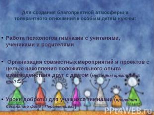 Для создания благоприятной атмосферы и толерантного отношения к особым детям нуж