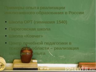 Примеры опыта реализации инклюзивного образования в России Школа ОРТ (гимназия 1