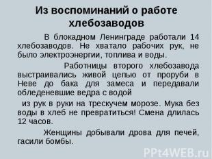 В блокадном Ленинграде работали 14 хлебозаводов. Не хватало рабочих рук, не было