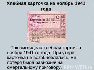 Так выглядела хлебная карточка ноября 1941-го года. При утере карточка не возобн