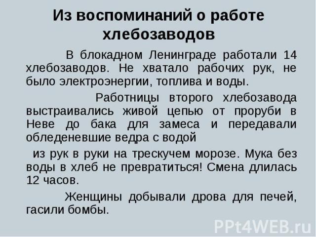 В блокадном Ленинграде работали 14 хлебозаводов. Не хватало рабочих рук, не было электроэнергии, топлива и воды. В блокадном Ленинграде работали 14 хлебозаводов. Не хватало рабочих рук, не было электроэнергии, топлива и воды. Работницы второго хлебо…