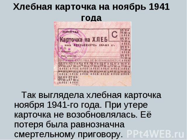 Так выглядела хлебная карточка ноября 1941-го года. При утере карточка не возобновлялась. Её потеря была равнозначна смертельному приговору. Так выглядела хлебная карточка ноября 1941-го года. При утере карточка не возобновлялась. Её потеря была рав…