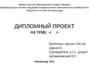 ДИПЛОМНЫЙ ПРОЕКТ на тему: « » Выполнил: курсант 291 к/о Дудник Е. Руководитель: