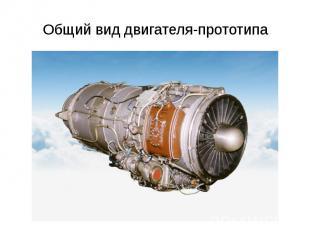 Общий вид двигателя-прототипа
