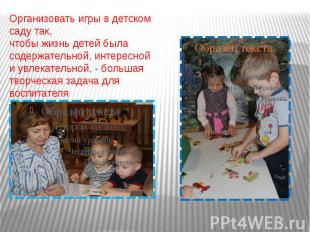 Организовать игры в детском саду так, чтобы жизнь детей была содержательной, инт