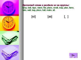 Прочитай слова и раздели их на группы:lamp, ball, tape, stand, flat, plane, smal