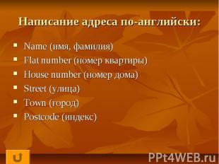 Написание адреса по-английски: Name (имя, фамилия) Flat number (номер квартиры)