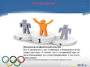 Инструктор по физической культуреВот и закончилась у нас Олимпиада, и попрощать