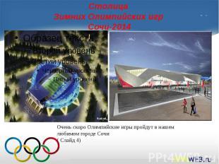 Столица Зимних Олимпийских игр Сочи-2014