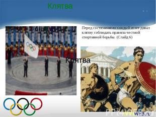 Перед состязаниями каждый атлет давал клятву соблюдать правила честной спортивно