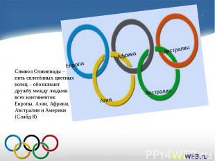 Символ Олимпиады – пять сплетённых цветных колец – обозначают дружбу между людьм