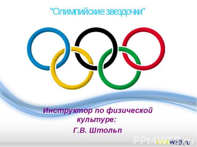 Инструктор по физической культуре: Г.В. Штольп