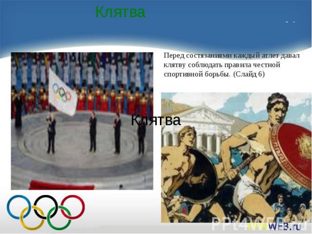 Перед состязаниями каждый атлет давал клятву соблюдать правила честной спортивной борьбы. (Слайд 6)