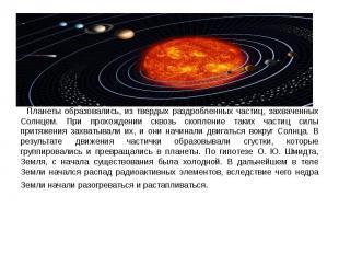 Планеты образовались, из твердых раздробленных частиц, захваченных Солнцем. При