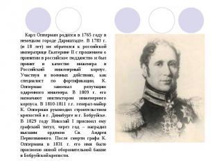 Карл Опперман родился в 1765 году в немецком городе Дармштадте. В 1783 г. (в 18