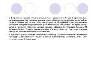 С Бобруйском связаны события декабристского движения в России. В крепости была р