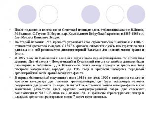 После подавления восстания на Сенатской площади здесь отбывали наказание В.Дивов
