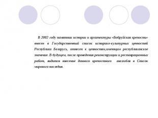 В 2002 году памятник истории и архитектуры «Бобруйская крепость» внесен в Госуда
