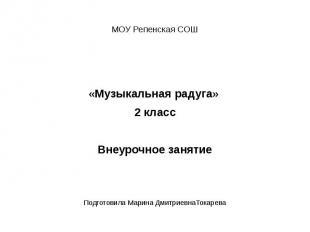 МОУ Репенская СОШ«Музыкальная радуга» 2 классВнеурочное занятиеПодготовила Марин