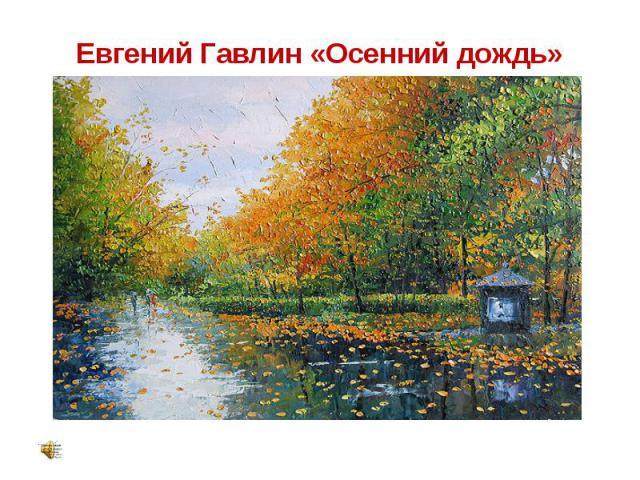 Евгений Гавлин «Осенний дождь»