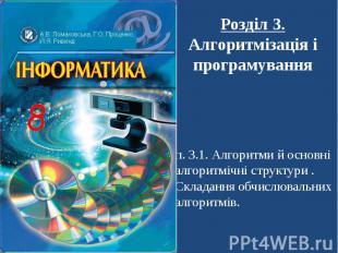 Розділ 3. Алгоритмізація і програмування п. 3.1. Алгоритми й основні алгоритмічн