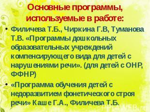 Основные программы, используемые в работе: Филичева Т.Б., Чиркина Г.В, Туманова
