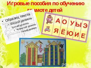 Игровые пособия по обучению грамоте детей