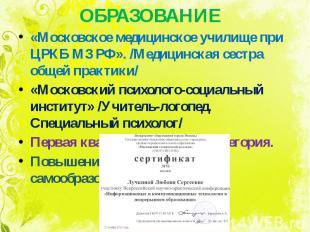 ОБРАЗОВАНИЕ «Московское медицинское училище при ЦРКБ МЗ РФ». /Медицинская сестра
