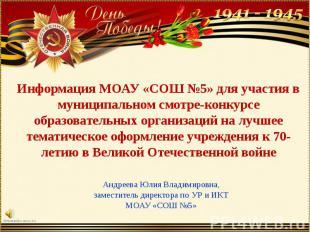 Информация МОАУ «СОШ №5» для участия в муниципальном смотре-конкурсе образовател