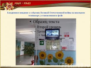 Ежедневное вещание о событиях Великой Отечественной войны на школьном телевизоре