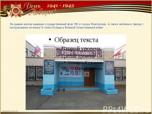 На здании школы вывешен государственный флаг РФ и города Новотроицк. А также эмб
