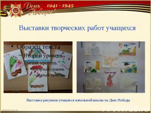 Выставки творческих работ учащихся