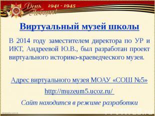 Виртуальный музей школы В 2014 году заместителем директора по УР и ИКТ, Андреево